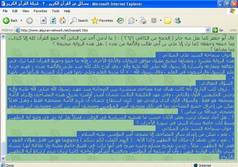 Milani's Fatwa on Tahreef