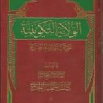 kamal al-haydari