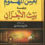 history of karbala