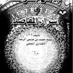 jami-fawaid-cover